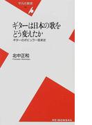 ギターは日本の歌をどう変えたか ギターのポピュラー音楽史 (平凡社新書)(平凡社新書)
