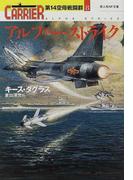 アルファー・ストライク (光人社NF文庫 第14空母戦闘群)(光人社NF文庫)