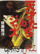 天才たちのジャズ (宝島社文庫)(宝島社文庫)