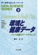 環境と健康データ リスク評価のデータサイエンス (データサイエンス・シリーズ)