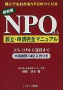 NPO法人設立・申請完全マニュアル 最新版