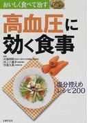 高血圧に効く食事 塩分控えめレシピ200 (おいしく食べて治す)