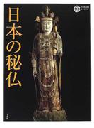 日本の秘仏 (コロナ・ブックス)(コロナ・ブックス)