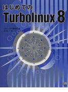 はじめてのTurbolinux 8