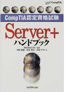 CompTIA認定資格試験Server+ハンドブック