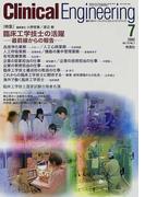 クリニカルエンジニアリング Vol.13No.7(2002−7月号) 特集臨床工学技士の活躍
