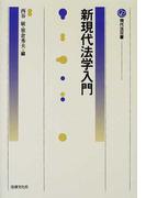 新現代法学入門 (現代法双書)