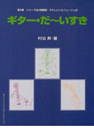 ギター・だ〜いすき 第5巻 シリーズ全4巻解説
