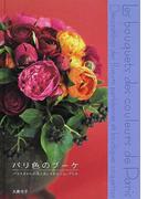 パリ色のブーケ パリスタイルの花とおしゃれなショップたち