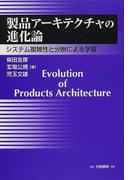 製品アーキテクチャの進化論 システム複雑性と分断による学習