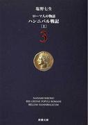 ローマ人の物語 3 ハンニバル戦記 上 (新潮文庫)(新潮文庫)