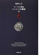 ローマ人の物語 4 ハンニバル戦記 中 (新潮文庫)(新潮文庫)