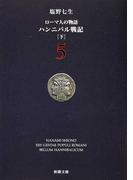 ローマ人の物語 5 ハンニバル戦記 下 (新潮文庫)(新潮文庫)