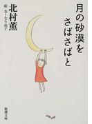 月の砂漠をさばさばと (新潮文庫)(新潮文庫)