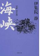 海峡 (新潮文庫 海峡)(新潮文庫)
