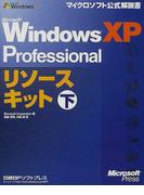 Microsoft Windows XP Professionalリソースキット 下 (マイクロソフト公式解説書)