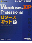 Microsoft Windows XP Professionalリソースキット 上 (マイクロソフト公式解説書)