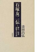 石塚友二伝 俳人・作家・出版人の生涯 新装版