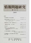 情報問題研究 第14号(2002年)