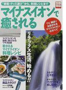 """マイナスイオンで癒される """"家電・グッズ選び""""から、料理レシピまで (別冊宝島)"""