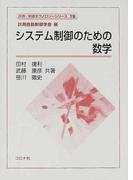 システム制御のための数学 (計測・制御テクノロジーシリーズ)
