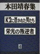 本田靖春集 4 K2に憑かれた男たち 栄光の叛逆者
