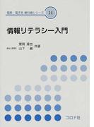 情報リテラシー入門 (電気・電子系教科書シリーズ)