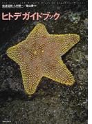 ヒトデガイドブック Sea stars and brittle stars in Japanese waters