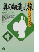 奥の細道の旅ハンドブック 改訂版