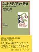 なにわ大阪の歴史と経済 歴史にみる大阪の経済活力 (なにわ塾叢書)