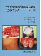 がん化学療法の有害反応対策ハンドブック 第3版