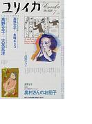 ユリイカ 詩と批評 第34巻第9号 特集*高野文子