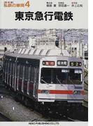 私鉄の車両 復刻版 4 東京急行電鉄