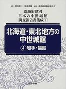 都道府県別日本の中世城館調査報告書集成 復刻 4 北海道・東北地方の中世城館 4 岩手・福島
