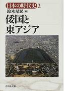 日本の時代史 2 倭国と東アジア