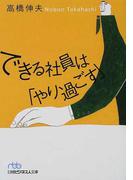 できる社員は「やり過ごす」 (日経ビジネス人文庫)(日経ビジネス人文庫)