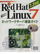 Red Hat Linux 7で作るネットワークサーバ構築ガイド (Network server construction guide series)
