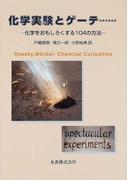化学実験とゲーテ…… 化学をおもしろくする104の方法