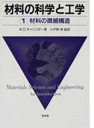材料の科学と工学 1 材料の微細構造