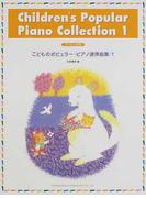 こどものポピュラー・ピアノ連弾曲集 1 (バイエル併用)