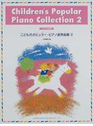 こどものポピュラー・ピアノ連弾曲集 2 (バイエル併用)