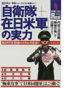 「自衛隊+在日米軍」の実力 知られざる「防衛システム」の正体! (別冊宝島Real)