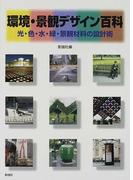 環境・景観デザイン百科 光・色・水・緑・景観材料の設計術