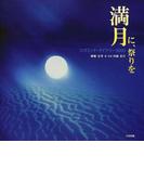 満月に、祭りを コズミック・ダイアリー 2003 2002.7.26−2003.12.31