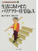 生活にあわせたバリアフリー住宅Q&A (シリーズ・高齢者の暮らしを支えるQ&A)