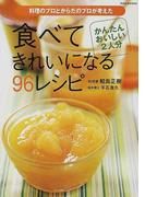 食べてきれいになる96レシピ (Miss books)