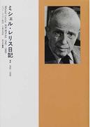 ミシェル・レリス日記 2 1945−1989