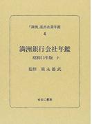 「満洲」進出企業年鑑 復刻 4 満洲銀行会社年鑑 昭和13年版上