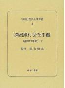 「満洲」進出企業年鑑 復刻 5 満洲銀行会社年鑑 昭和13年版下