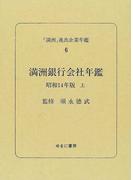 「満洲」進出企業年鑑 復刻 6 満洲銀行会社年鑑 昭和14年版上